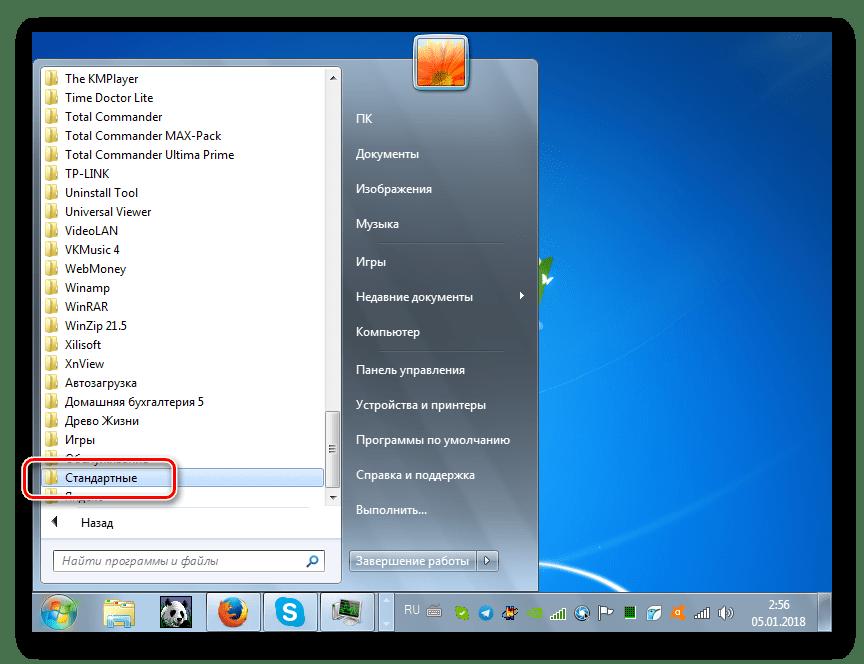Переход в каталог Стандартные с помощью кнопки Пуск в Windows 7
