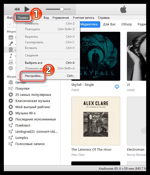 Переход в настройки программы iTunes