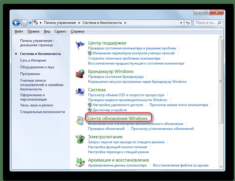 Переход в раздел Центр обновления Windows в разделе Система и безопасность в Панели управления в Windows 7