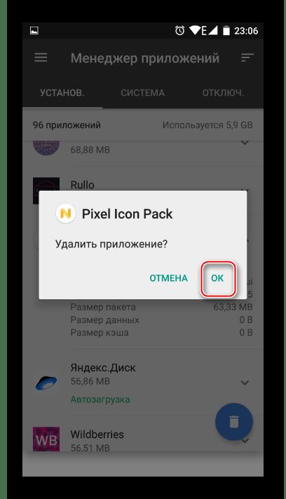 Подтверждение удаления приложения через CCleaner на Android