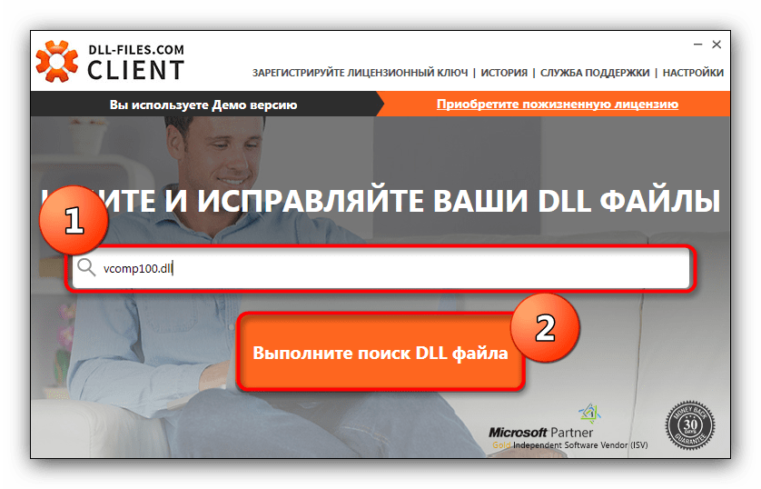Поиск vcomp100.dll через DLL-files-com Client