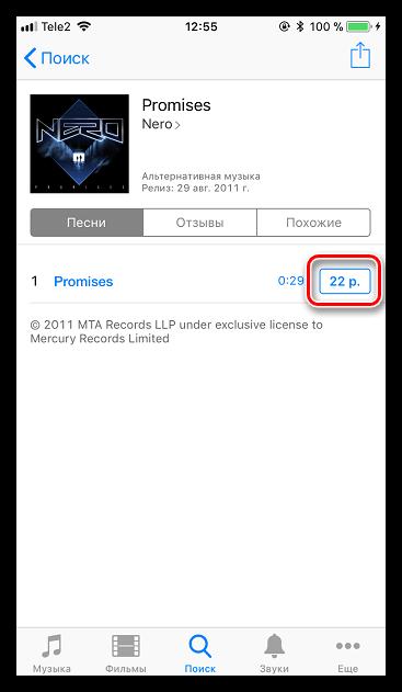 Покупка звуков в iTunes Store