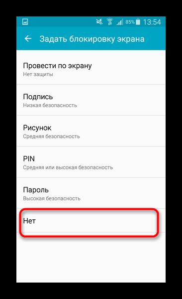 Полное отключение блокировки экрана в Android