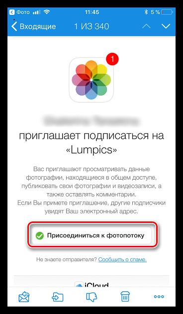 Предоставление общего доступа к фото iCloud