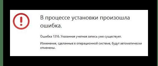Primer-oshibki-ustanovki-antivirusa-kasperski-v-vindovs-10.png