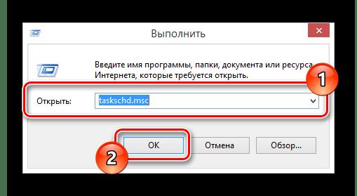 Процесс исполнения команды taskschd.msc в окне Выполнить в ОС Виндовс 8