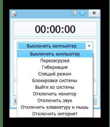 Процесс использования программы для установки таймера отключения