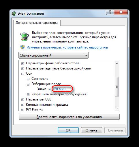 Процесс отключения режима Гиберация в окне Электропитание в ОС Windows 7
