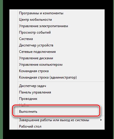 Процесс открытия окна Выполнить с помощью меню пуск в ОС Виндовс 8