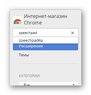 Поиск расширения Speechpad в интернет магазине Google Chrome