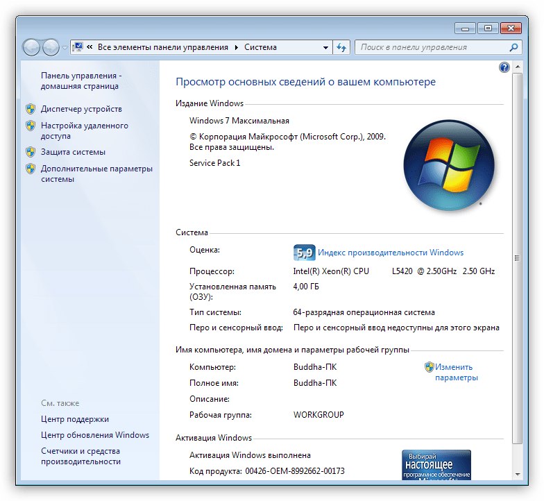 Проверка производительности системы в Windows 7