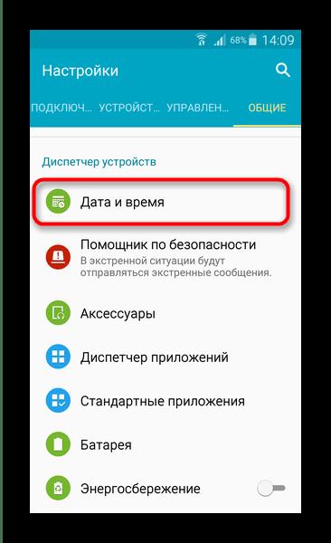 Пункт Дата и время в группе общих настроек Android