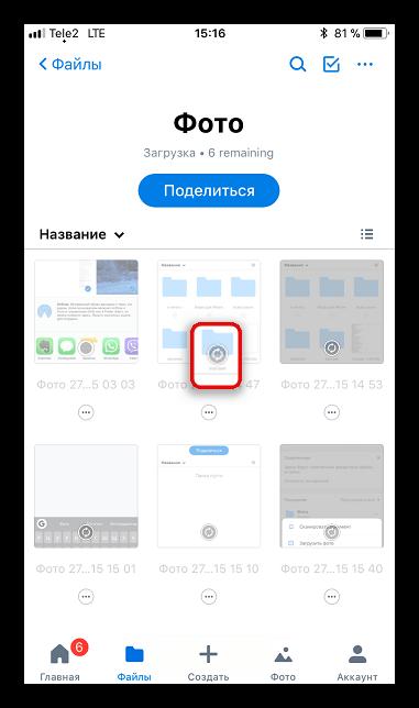 Синхронизация фото в Dropbox
