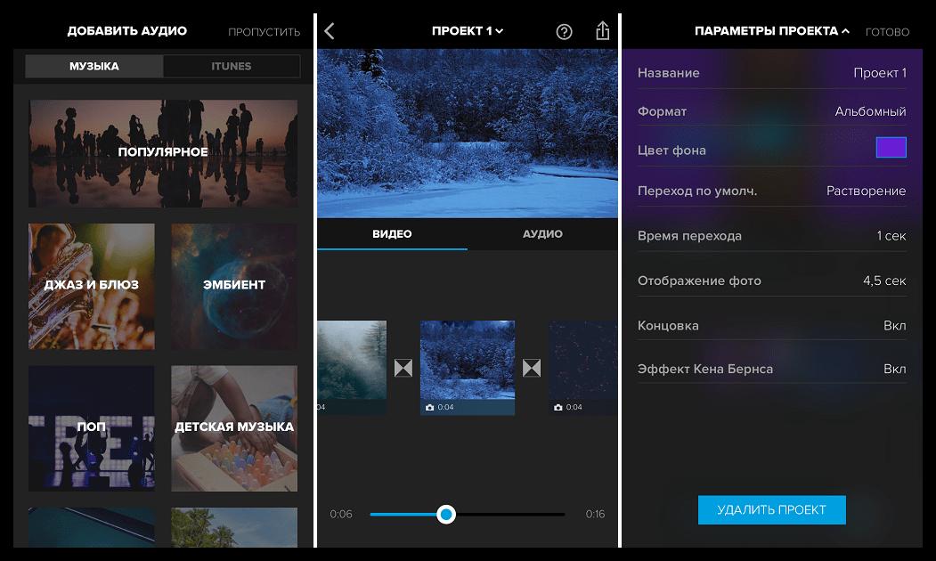 Скачать приложение Splice для iOS
