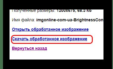 Скачивание изображения с imgonline.com.ua