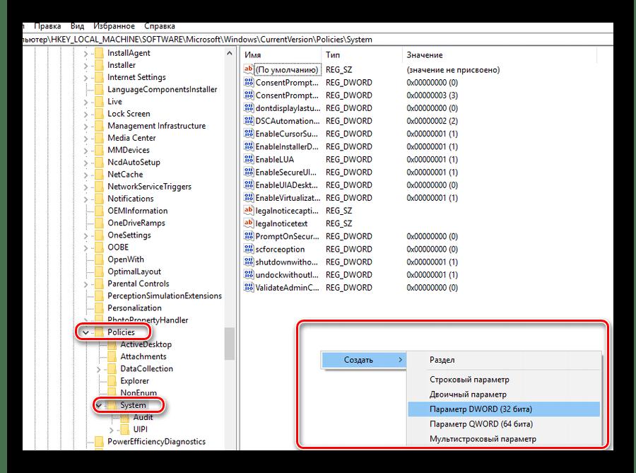 Создание нового параметра в редакторе реестра Windows