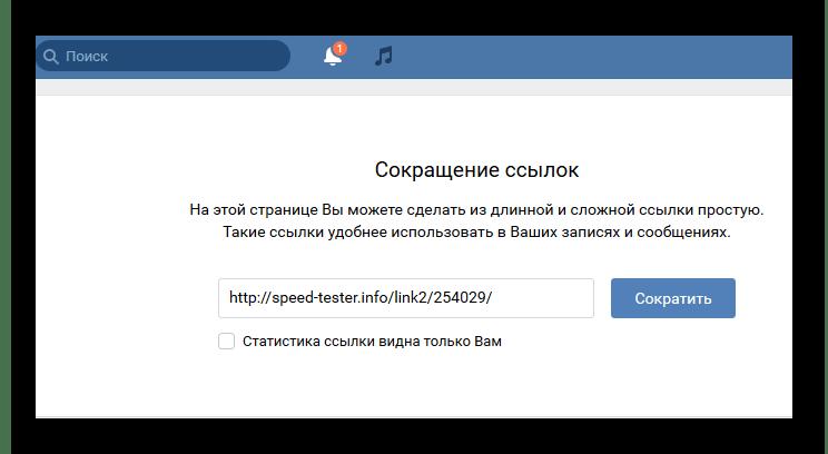 Страница сокращения ссылок в Контакте