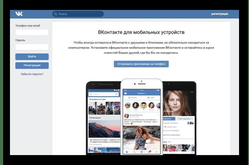 Страница соцсети Вконтакте