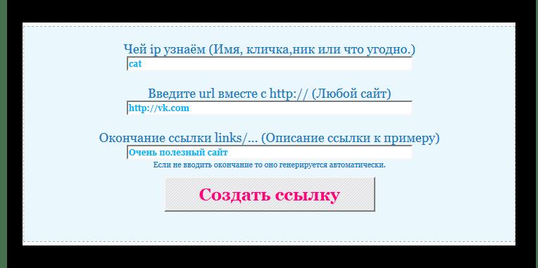 Страница создания ссылок для отслеживания ip-адреса жертвы на сервисе Спидтестер