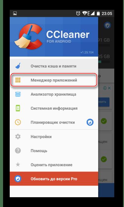 Удаление приложений через приложение CCleaner на Android