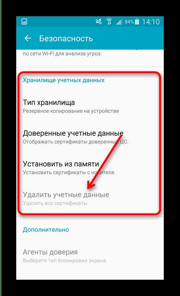 Удаление сертификатов безопасности в Android