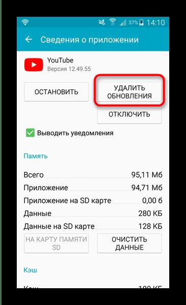 Удалить обновления приложения-клиента Youtube