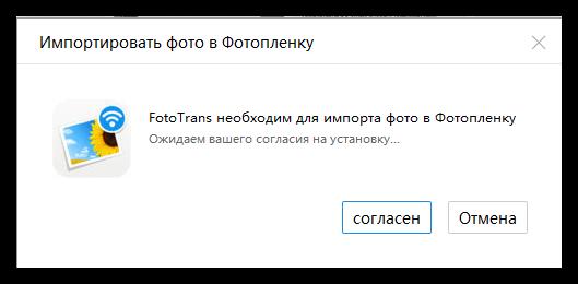Установка FotoTrans