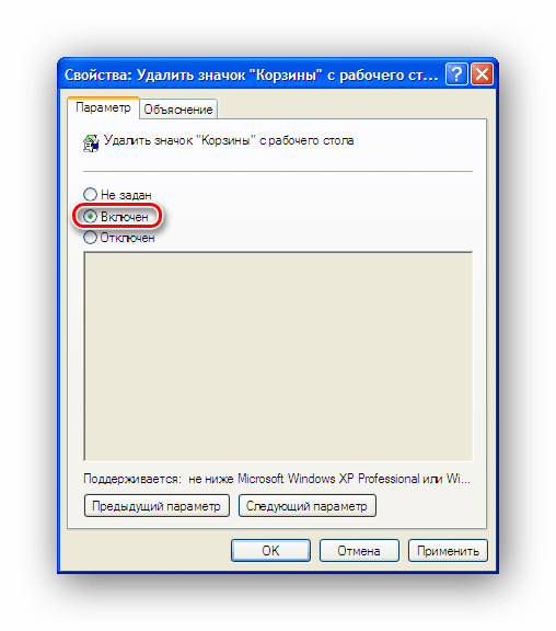 Установка параметра удаления значка корзины в Windows XP