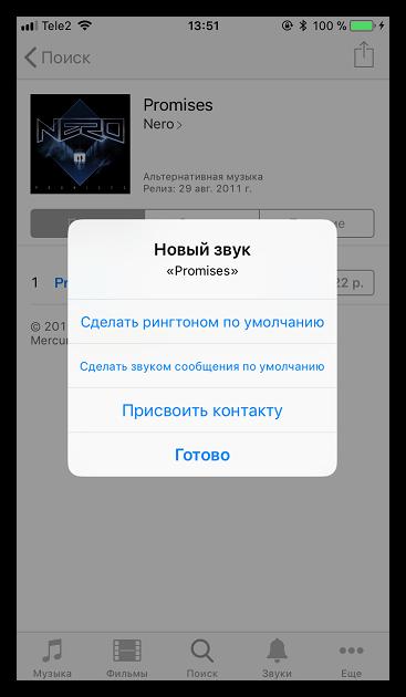 Установка рингтона в iTunes Store