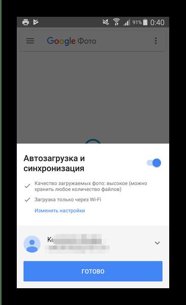 Вход и авторизация в Google Фото на Android