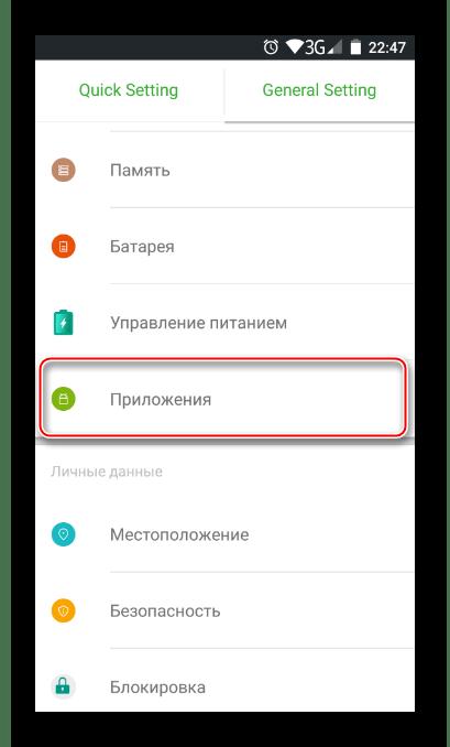 Вход в приложения на Android