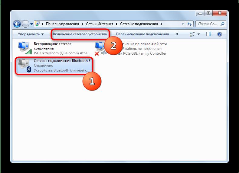 Включение Bluetooth в Центре управления сетями