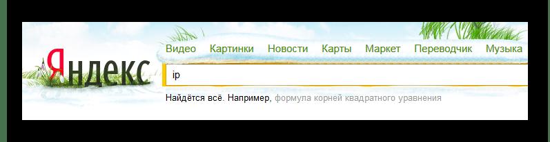 Ввод команды ip в Яндекс