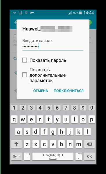 Ввод нового пароля вайфай-сети в настройках сетей Android