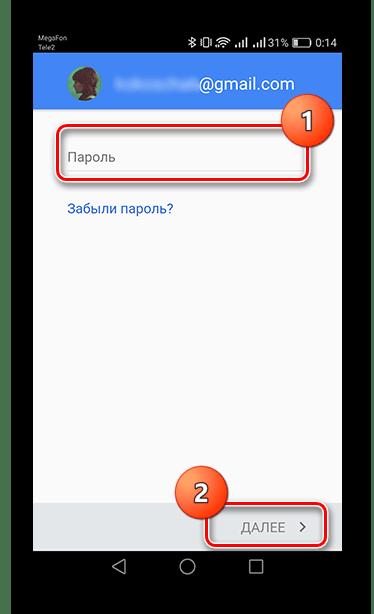 Ввод пароля во вкладке Добавьте аккаунт