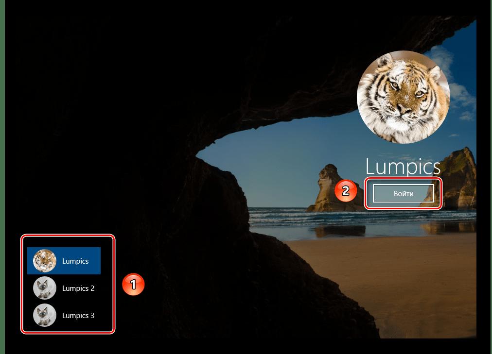 Выбираем учетную запись пользователя для входа в Windows 10