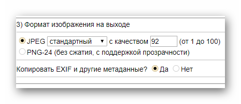 Выбор формата изображения на imgonline.com.ua