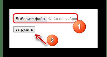 Выбор и загрузка файла на Croper.ru