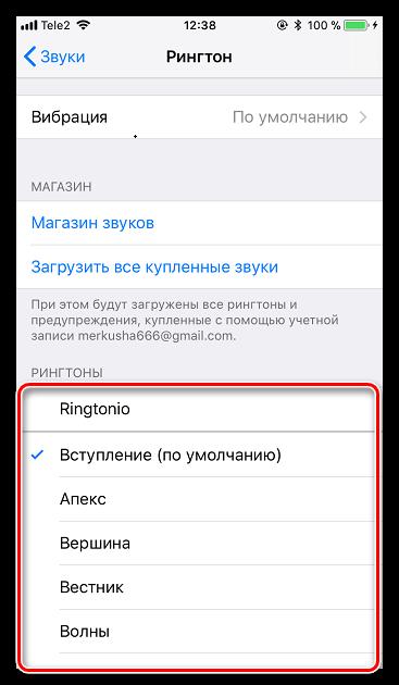 Выбор мелодии звонка на iPhone