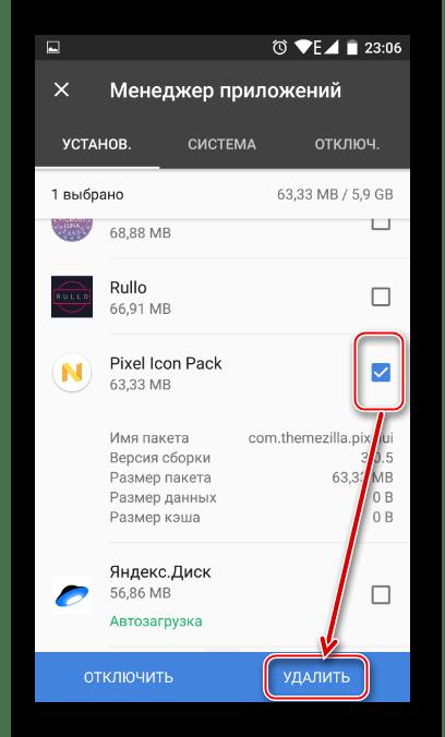 Выбор приложения для удаления в CCleaner на Android