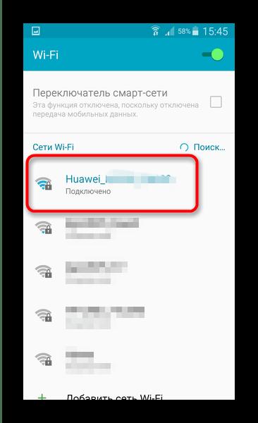 Выбрать подключенную вайфай-сети в настройках сетей Android