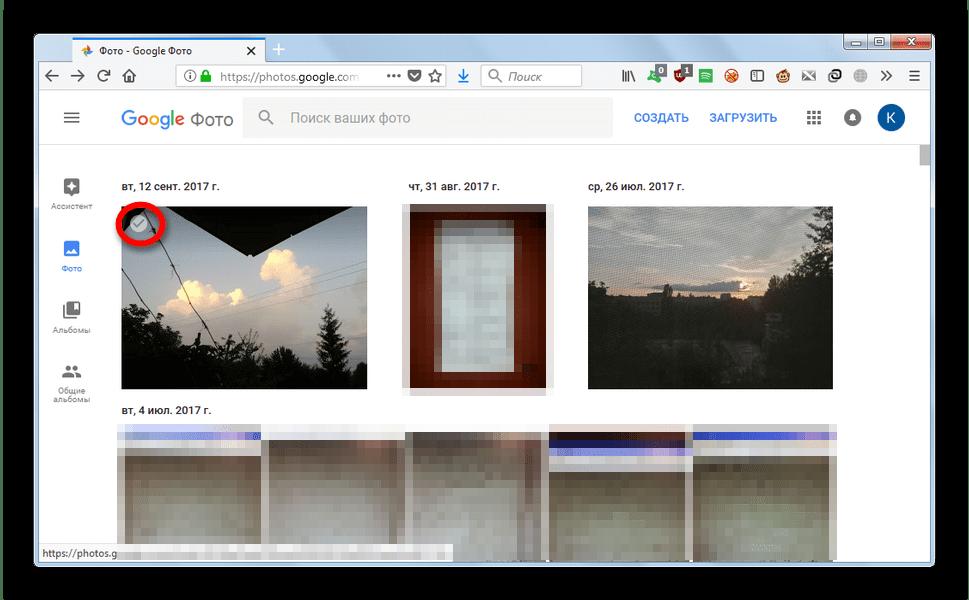 Выделение изображений в Google Фото, открытом в Mozilla Firefox