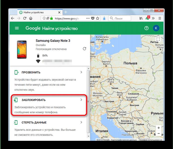 Заблокировать устройство через пункт Найти устройство в Google Find My Pnohe
