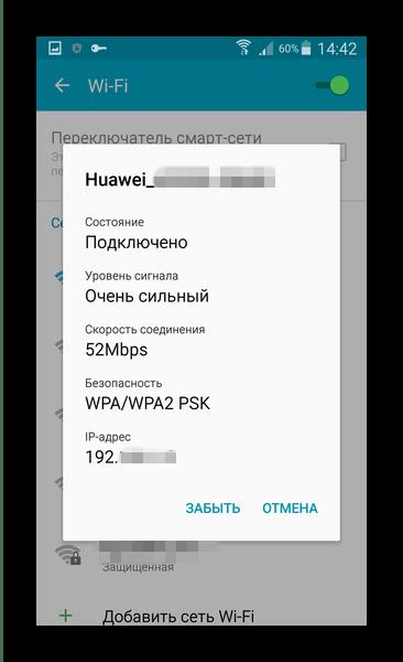 Забыть вайфай-сеть в настройках сетей Android