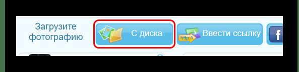 Загрузка изображения с диска на enhance.pho.to
