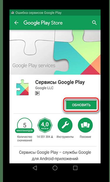 Запуск обновления приложения Сервисы Google Play