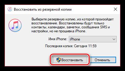 Запуск восстановления на iPhone