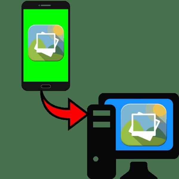 как перекинуть фото с Андроида на компьютер