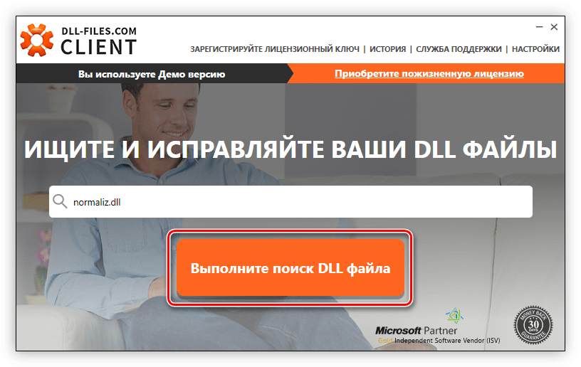 кнопка для начала поиска библиотеки normaliz.dll в программе dll files com client