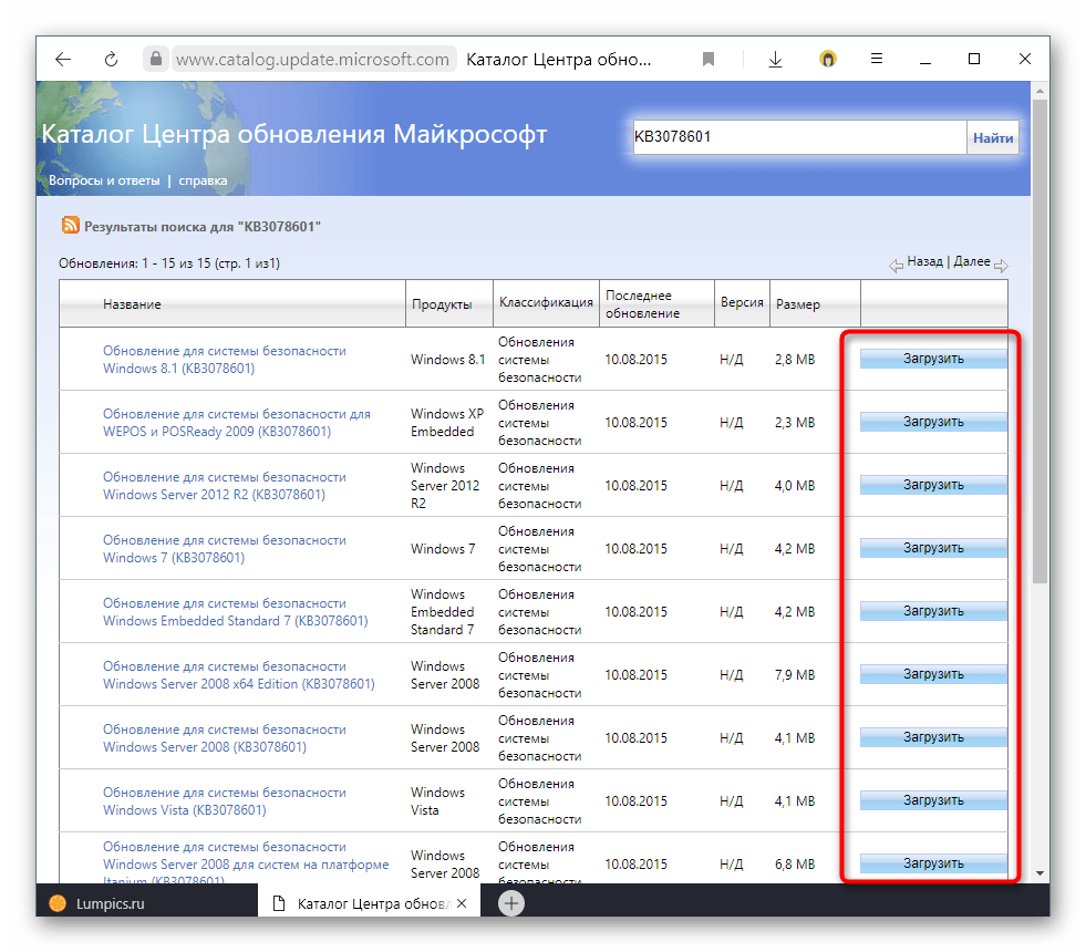 Выбор версии операционной системы для скачивания обновления с официального сайта Microsoft